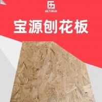 osb板宝源定向刨花板9mm轻钢别墅定制家具定制板室内装修板