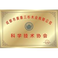 科学技术协会证书
