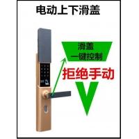 品之尚F10 电动滑盖 生物识别技术智能锁