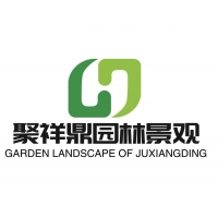 山东聚祥鼎园林景观工程有限公司