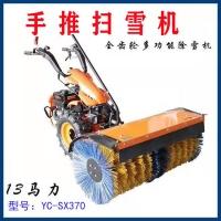 小區道路拋雪機 大馬力汽油掃雪機
