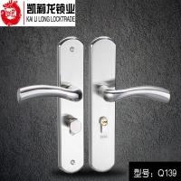 凯莉龙Q139不锈钢房门锁