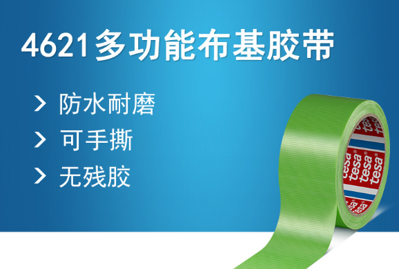 德莎tesa4621 綠色環保養生膠帶PE布基修補