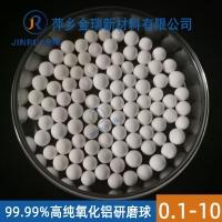 99.99% 高純氧化鋁研磨球 建材漿砂磨機研磨 0.3-0