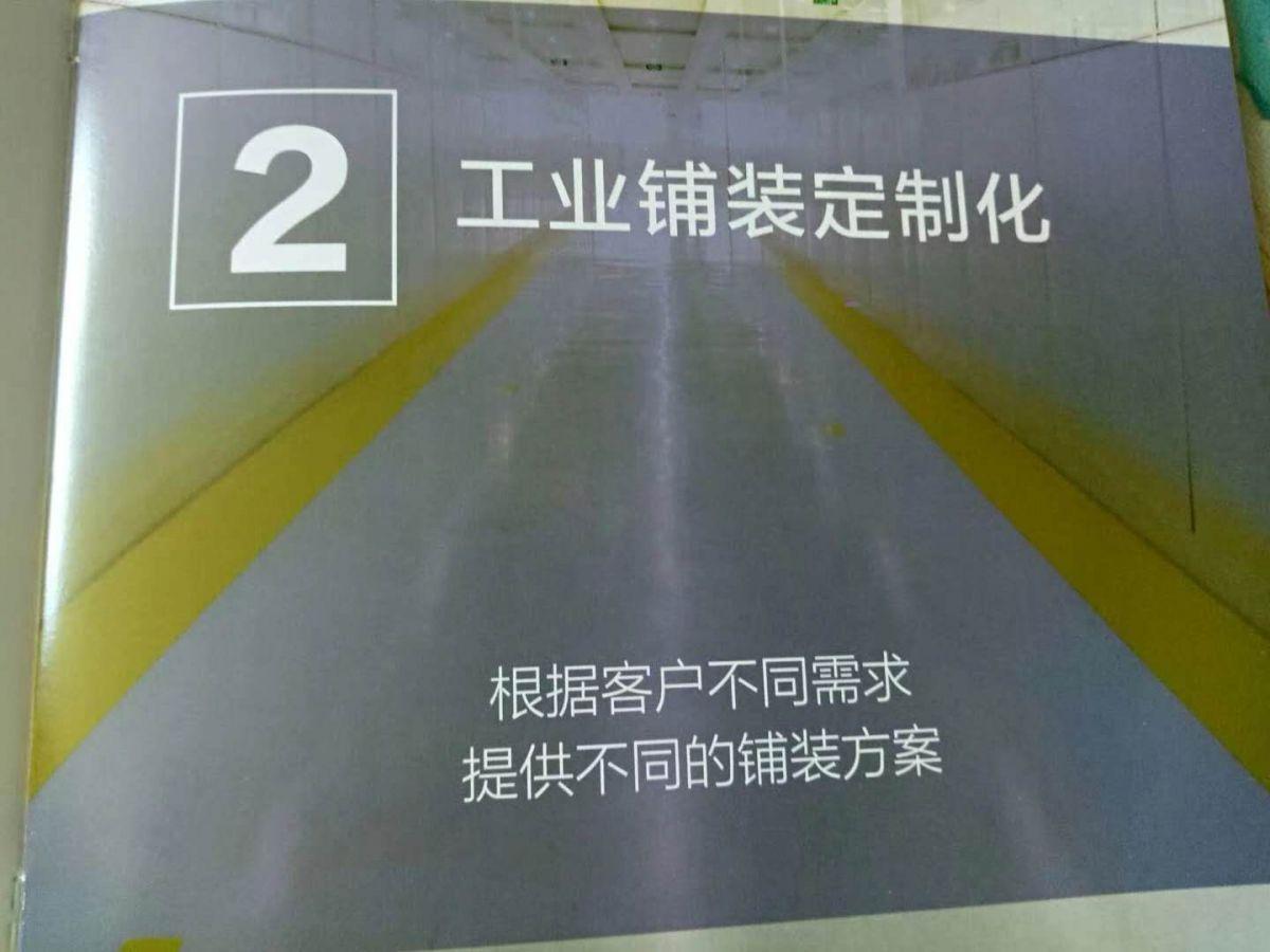 pvc工业地板可以走叉车的环保型地板
