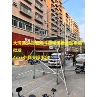 深圳宝安宝华地铁铝合金脚手架批发