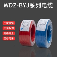 铜芯电线WDZ-BYJ2.5 4 6 10家装电线电缆