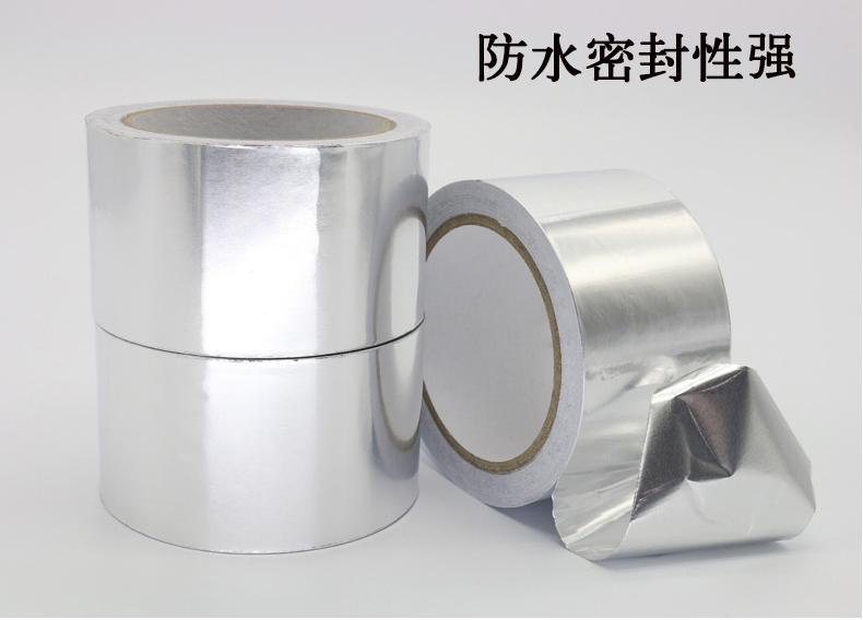 邦特进口耐高温5公分宽*23米 工业铝箔胶带