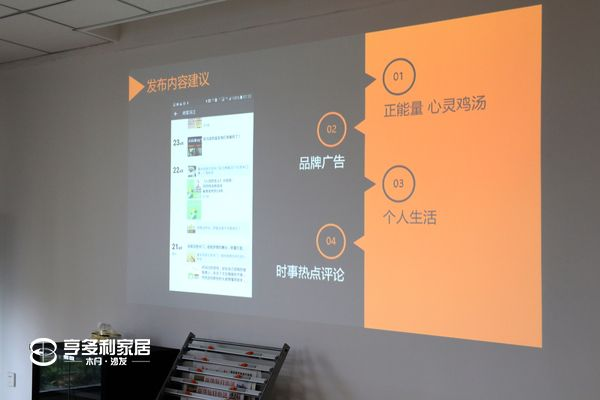 """重庆亨多利家居:""""微信营销""""——发布内容建议"""