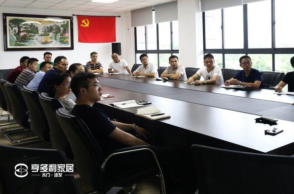 """重庆亨多利家居:""""微信营销""""培训会专注听"""