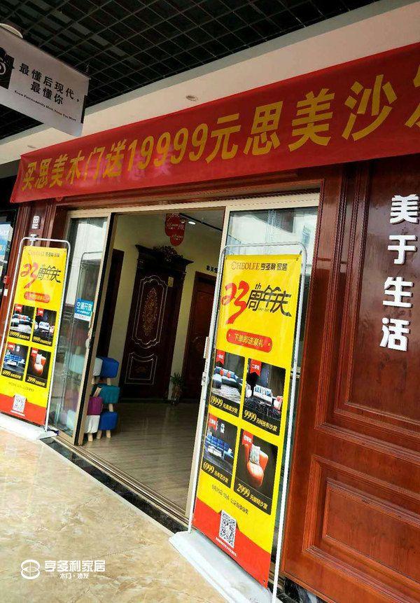 重庆亨多利家居 23周年庆活动