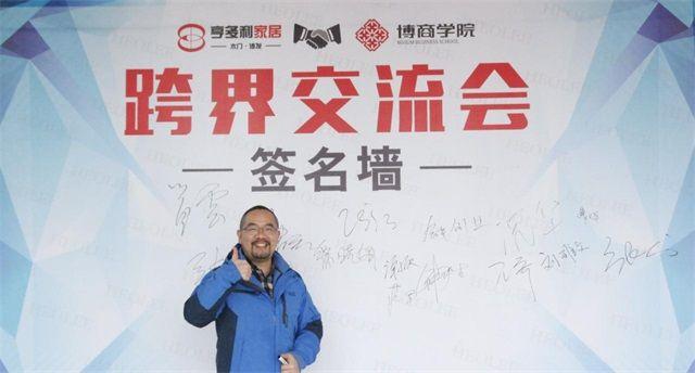 重庆亨万博意甲家具有限公司跨界交流会圆满落幕