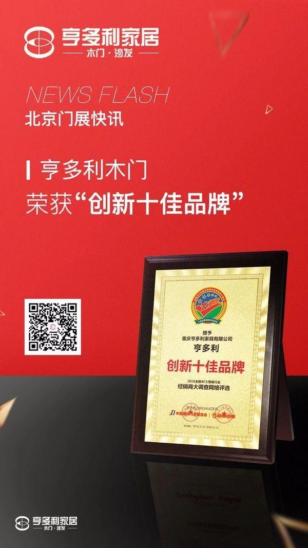 万博app最新版亨manbetx网页版家居 创新十佳品牌