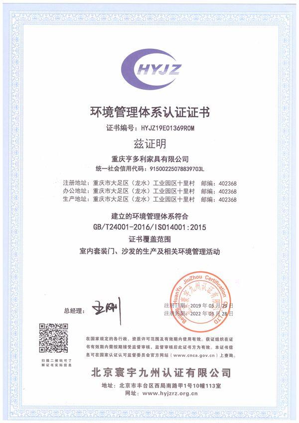 万博app最新版亨manbetx网页版家居 ISO认证