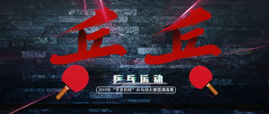 """助力健身公益事业,2019年""""亨JBO杯""""乒乓球大赛圆满落"""