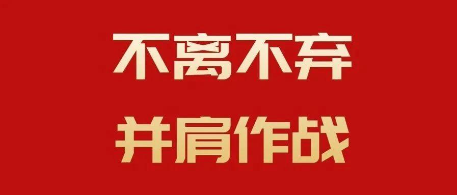 重庆亨多利木门董事长致全体经销商家人的一封信