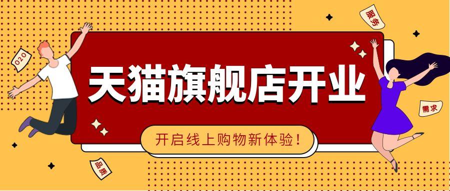 竞博JBO电竞亨JBO竞博体育app下载安卓天猫旗舰店开业,开启线上购物新体验!