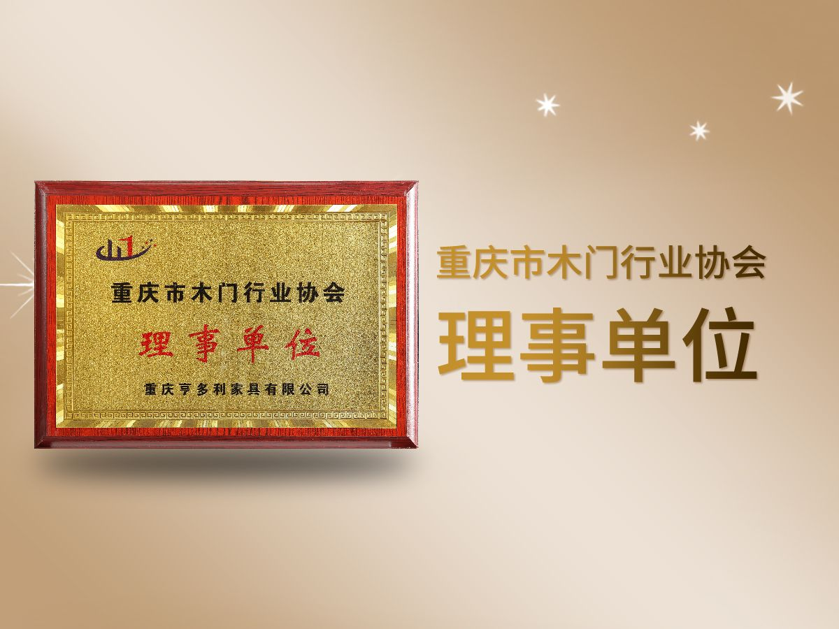重庆市木门行业协会理事单位