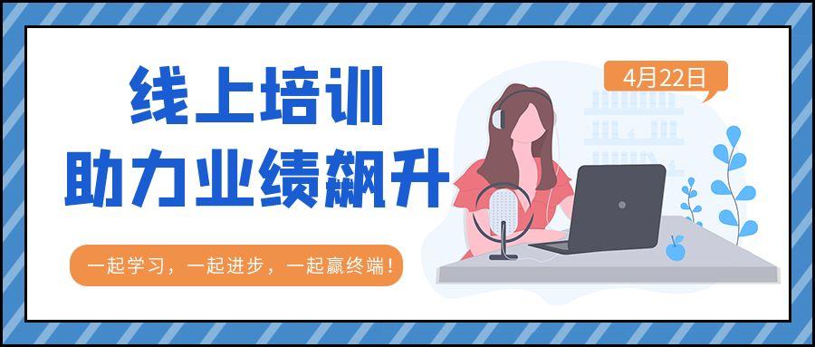 竞博JBO电竞亨JBO竞博体育app下载安卓经销商专属福利,线上培训,助力业绩飙升