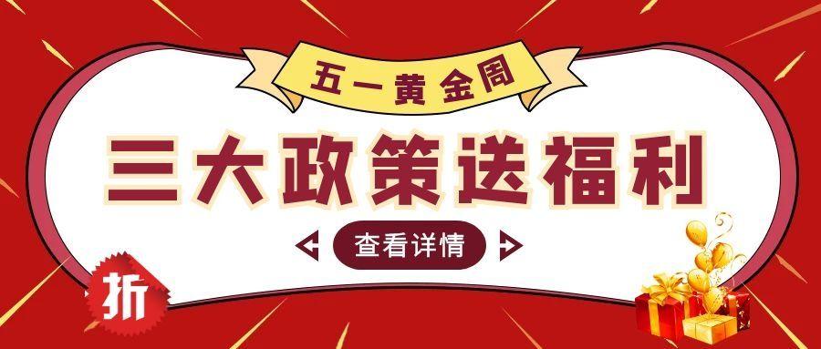 """新模式、新助力,万博app最新版亨manbetx网页版新万博app""""五一""""三大政策送福利"""