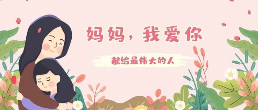 愿时光不老丨竞博JBO电竞亨JBO竞博体育app下载安卓祝妈妈芳华永驻