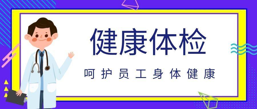 竞博JBO电竞亨JBO竞博体育app下载安卓:落实职业健康体检,呵护员工身体健康