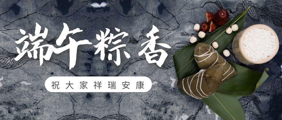 端午粽飘香丨竞博JBO电竞亨JBO竞博体育app下载安卓祝大家祥瑞安康