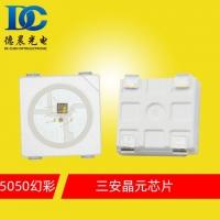 厂家供应5050幻彩5050rgb内置ic灯珠5050幻彩灯