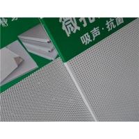 600*600吊顶铝扣板机房墙面穿孔吸音板金属天花吊顶