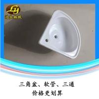 南京市三角洗手盆、南京三角塑料洗手盆、三角洗手盆厂家