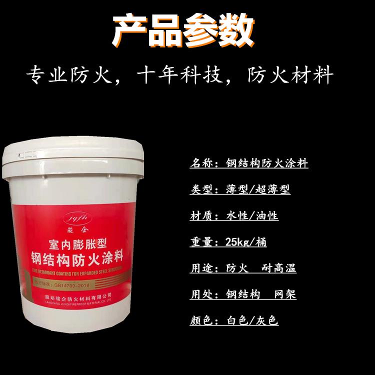 耐火材料   廊坊骏企钢结构防火涂料生产厂家
