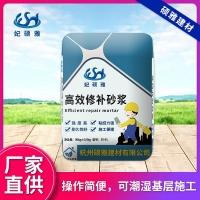 杭州碩雅高效修補砂漿修補凝固發泡劑砌墻建筑