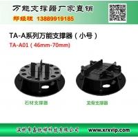 杭州万能支撑器 万能支撑器厂家 万能支撑器价格