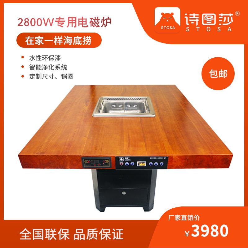 苏州智能家用无烟火锅桌