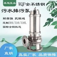 304316全不锈钢高扬程潜水泵工业耐腐蚀耐酸碱排污泵