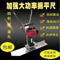 汽油混凝土振平尺電動振動尺水泥鐵質整平機工地震平抹平機