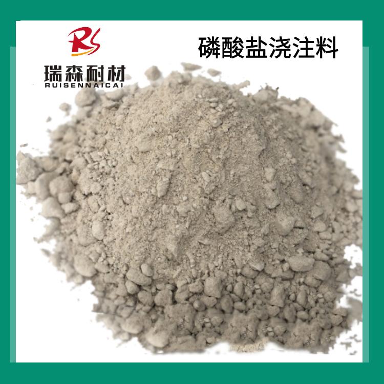 磷酸鹽耐火澆注料 生產廠家