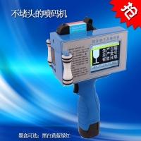 手持管道喷码机 PVC金属管ABS管材喷码机 手持打码机