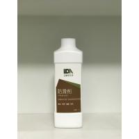 立德安瓷砖防滑剂 地砖防滑液 止滑剂