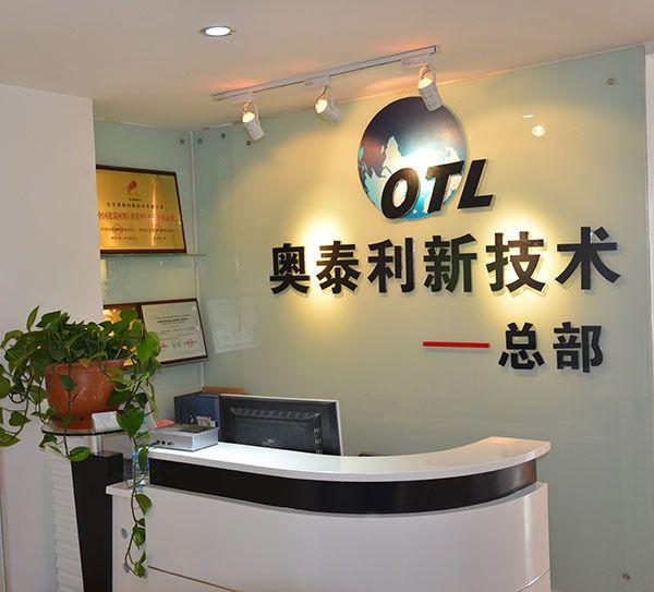 奧泰利新技術集團有限公司河南分公司