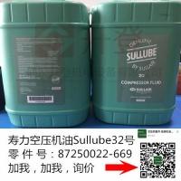 寿力空压机润滑油sullube32