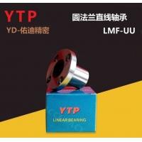 YTP直线轴承LMF30UU|圆法兰轴承