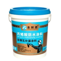 丙烯酸(彩钢瓦)补漏防水涂料|广东金耐德防水品牌
