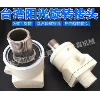 台湾阳光热油HK25 32 40 50 65/1寸1.2寸-