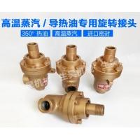 通导热油旋转接头耐高温350度双球面密封优质QSQD20/2