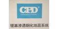 上海希培德建筑材料有限公司