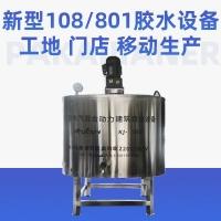 建筑901胶水反应釜机器  节能环保108胶水锅炉801涂料