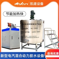 電汽混合動力建筑901膠水反應釜 電加熱膠水設備