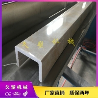 挡水条机器 PVC塑料挡水条生产线设备