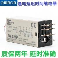 欧姆龙OMRON 时间继电器H3Y-2 DC24V H3Y-
